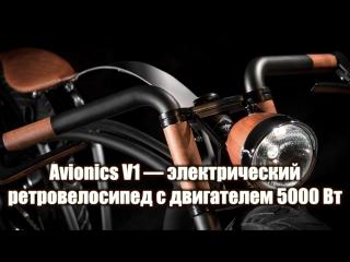 Avionics V1 — электрический ретровелосипед с двигателем 5000 Вт