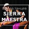 Студия Sierra Maestra  Сальса ● Бачата ● Кизомба