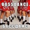 Бассданс - школа ирландского танца / Bassdance