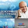 Дежурный по стране - Михаил Жванецкий