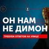 Требуем ответов на улицах Томска!