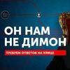 Требуем ответов на улицах Астрахани!
