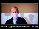 Михаил Задорнов славяне пьяницы - это миф Как помочь выйти из запоя близкому человеку