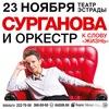 Сурганова и оркестр | 23.11.2017 | Екатеринбург