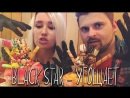 Макс Брандт танцует стриптиз за еду / Провожу рум тур / Я устала петь ВКонтакте
