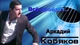 Аркадий Кобяков - Все Пройдет