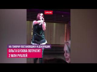 Ольга Бузова готовится к первому сольному концерту