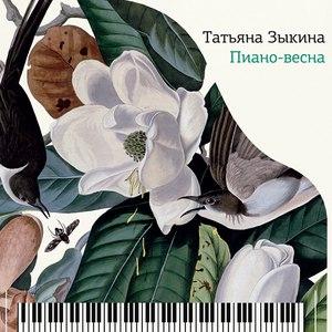 Альбом Татьяна Зыкина Пиано-Весна