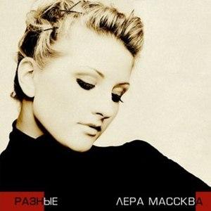 Альбом Массква Разные