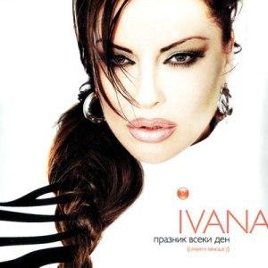 Ivana альбом Praznik Vseki Den