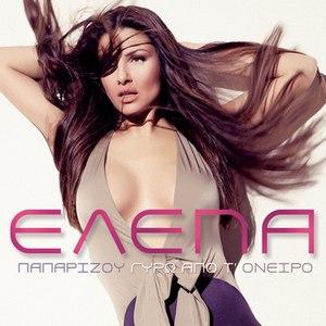 Helena Paparizou альбом Giro Apo T' Oniro