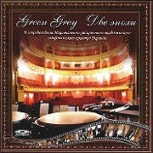 Green Grey альбом Две Эпохи