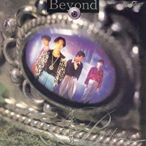 Beyond альбом Ming Yun Pai Dui