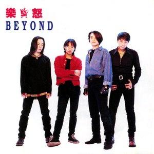 Beyond альбом 樂與怒