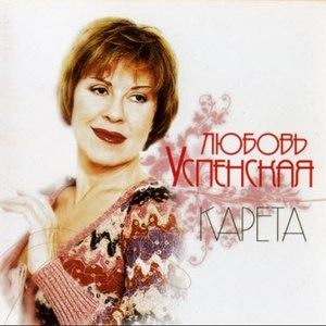 Любовь Успенская альбом Карета