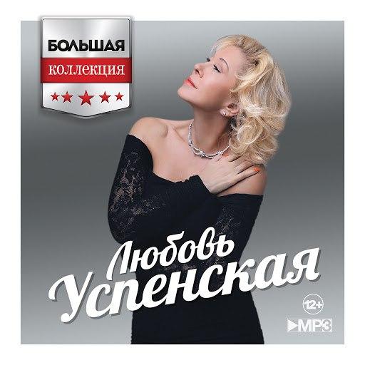 Любовь Успенская album Большая коллекция