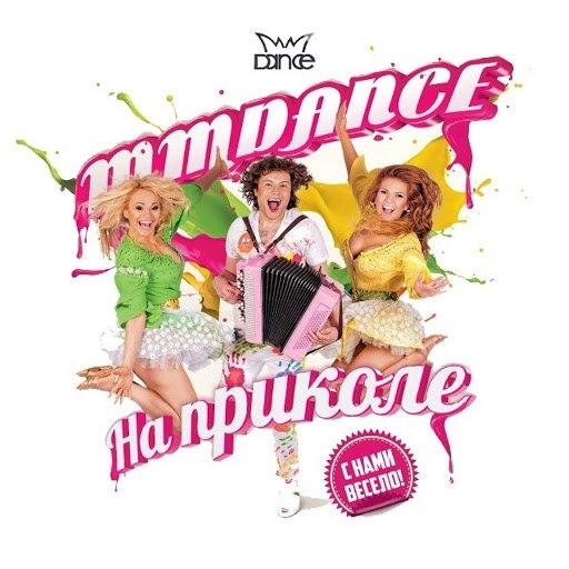MMDance альбом На приколе