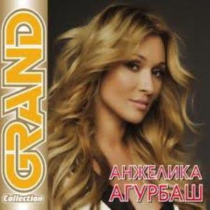 Анжелика Агурбаш альбом Grand collection