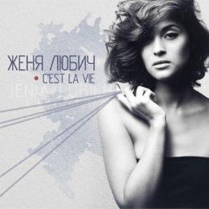 Женя Любич альбом С'est la Vie