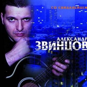 Александр Звинцов альбом Со свиданьицем