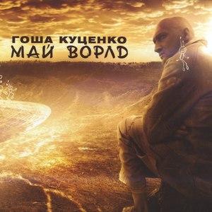 Гоша Куценко альбом Май Ворлд