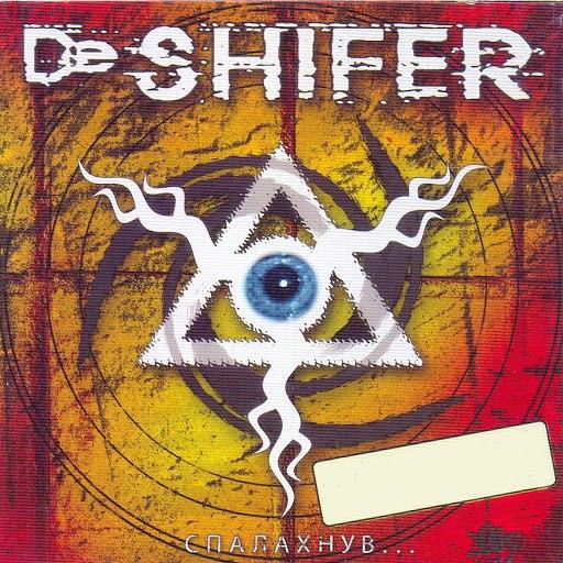 De Shifer альбом Спалахнув...