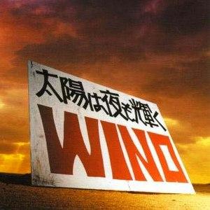 Wino альбом 太陽は夜も輝く