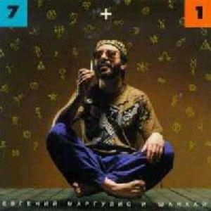 Евгений Маргулис альбом 7 + 1