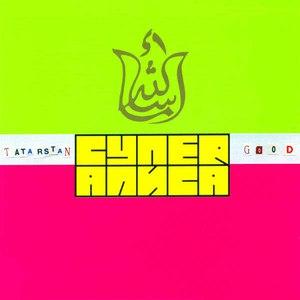 СуперАлиса альбом Tatarstan Супер Good