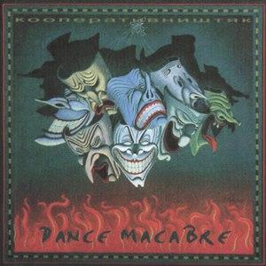 Кооператив Ништяк альбом Dance Macabre