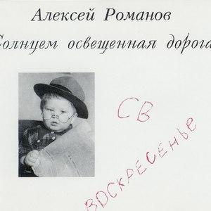 Алексей Романов альбом Солнцем освещённая дорога