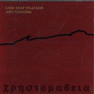 Александр Градский альбом Хрестоматия