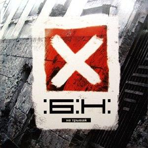 :B:N: альбом Не трывай