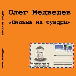 Олег Медведев альбом Письма из тундры