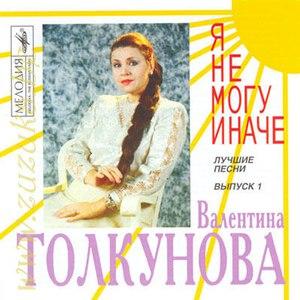 Валентина Толкунова альбом Я не могу иначе