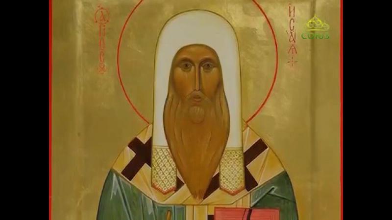 28 мая. Свт. Исаия, еп. Ростовский, чудотворец (1090). Церковный календарь, 2017