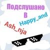 Подслушано в Ash_nja и Happy_and