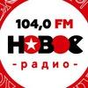 Новое Радио Волгоград