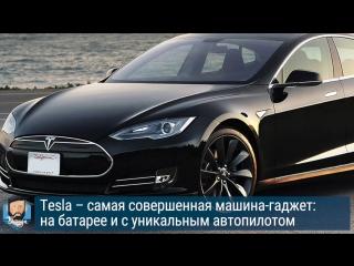 Как работает автопилот в Tesla