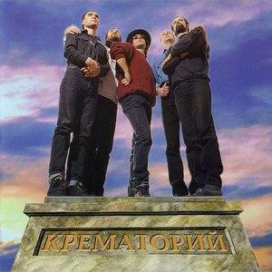 Крематорий альбом Гигантомания