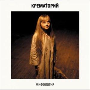 Крематорий альбом Мифология