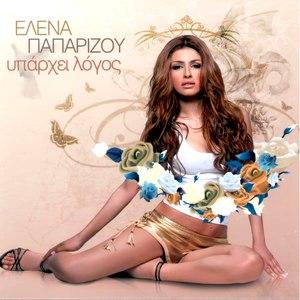 Helena Paparizou альбом Iparhi Logos