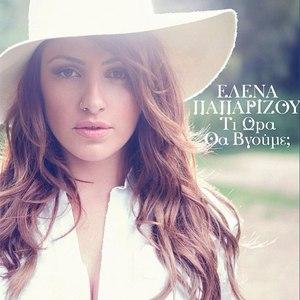 Helena Paparizou альбом Ti ora tha vgoume