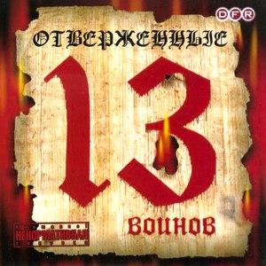 Отверженные альбом 13 Войнов
