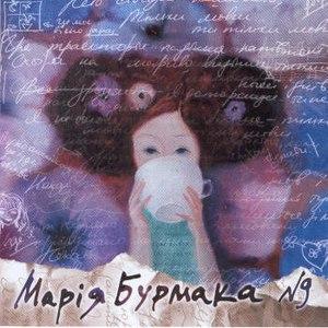Марія Бурмака альбом №9