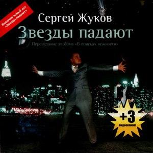 Сергей Жуков альбом Звезды падают