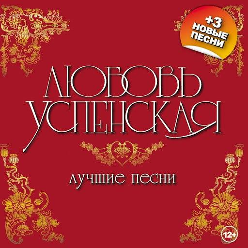 Любовь Успенская album Лучшие песни (+3 новые)