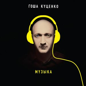 Гоша Куценко альбом Музыка