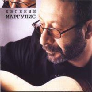 Евгений Маргулис альбом Евгений Маргулис