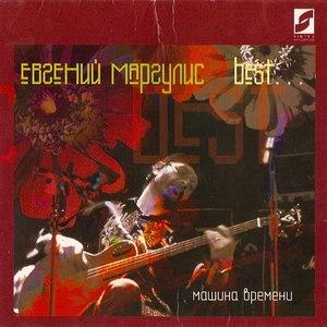 Евгений Маргулис альбом Best...